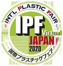 IPF JAPAN 2020 国際プラスチックフェア